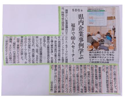 福井 新聞