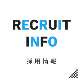 RECRUIT INFO 採用情報
