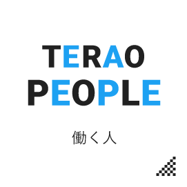 TERAO PEOPLE 働く人